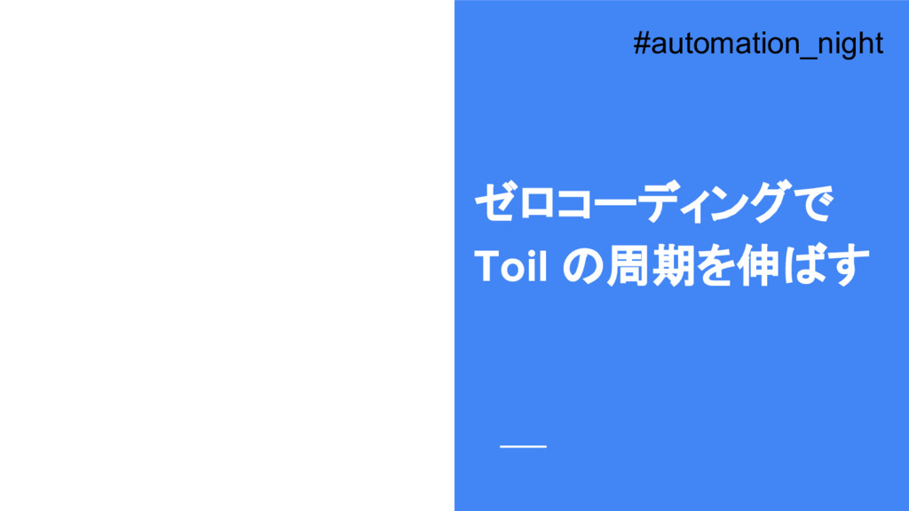 ゼロコーディングで Toil の周期を伸ばす #automation_night