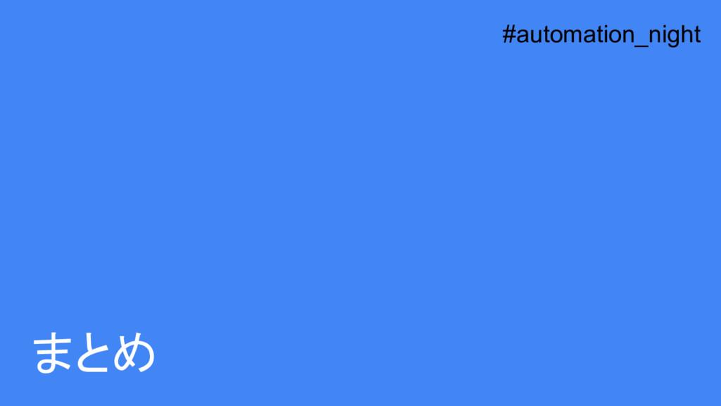 まとめ #automation_night