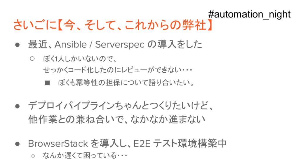 さいごに【今、そして、これからの弊社】 ● 最近、Ansible / Serverspec の...