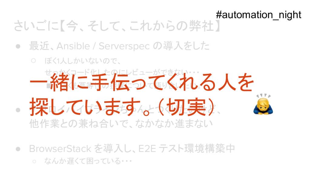 ● 最近、Ansible / Serverspec の導入をした ○ ぼく1人しかいないので、...
