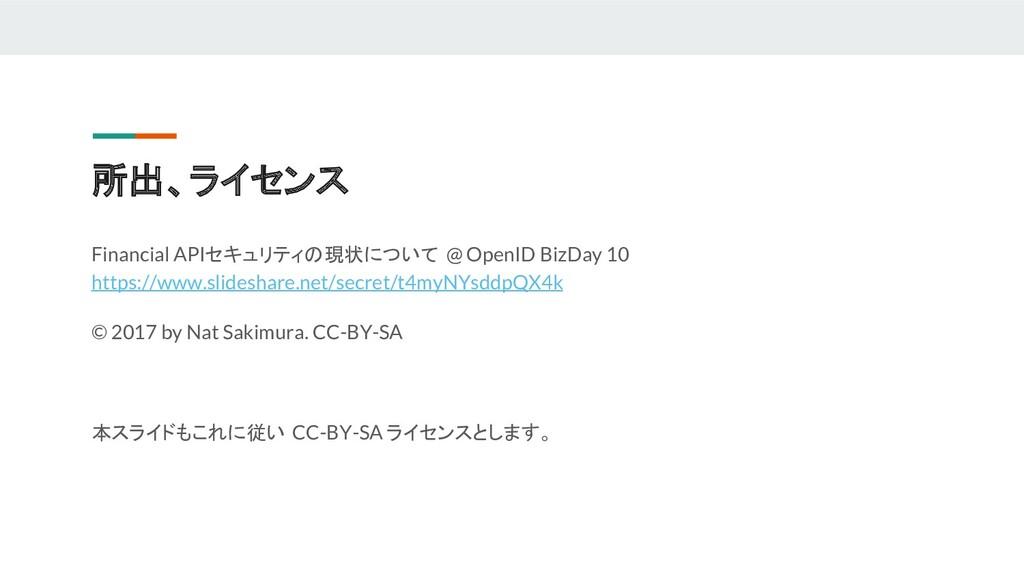 Financial APIセキュリティの現状について @ OpenID BizDay 10 h...