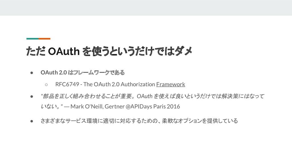 ● OAuth 2.0 はフレームワークである ○ RFC6749 - The OAuth 2...