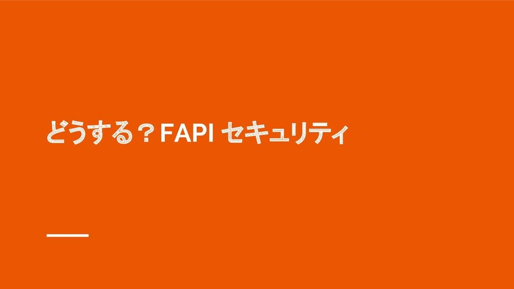 どうする?FAPI セキュリティ