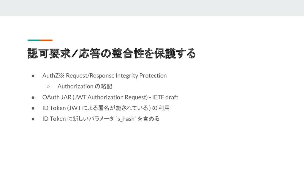 認可要求/応答の整合性を保護する ● AuthZ※ Request/Response Inte...