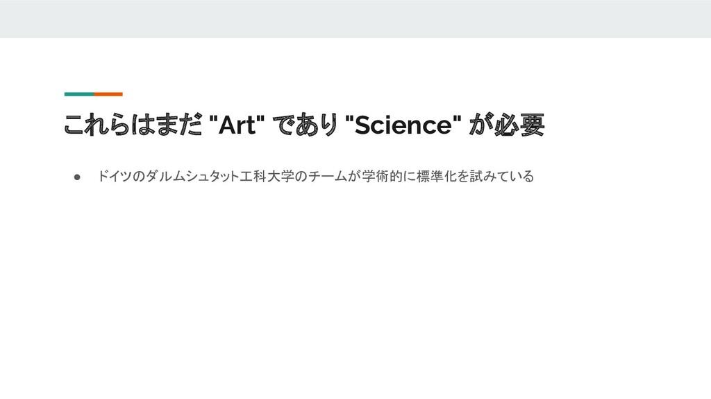 """これらはまだ """"Art"""" であり """"Science"""" が必要 ● ドイツのダルムシュタット工科..."""