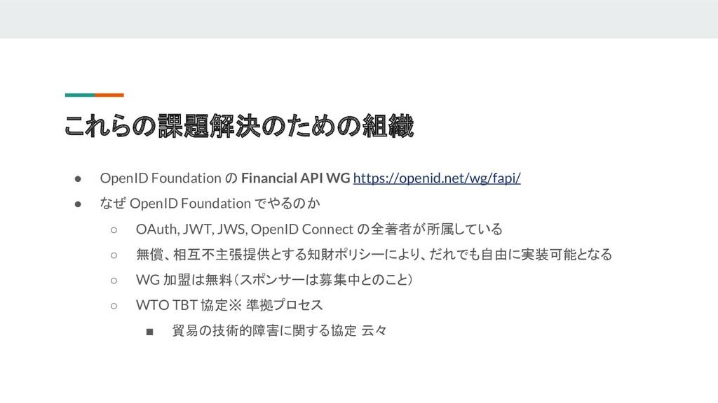 これらの課題解決のための組織 ● OpenID Foundation の Financial ...