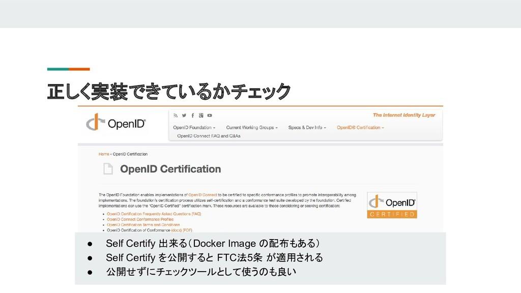 正しく実装できているかチェック ● Self Certify 出来る(Docker Image...