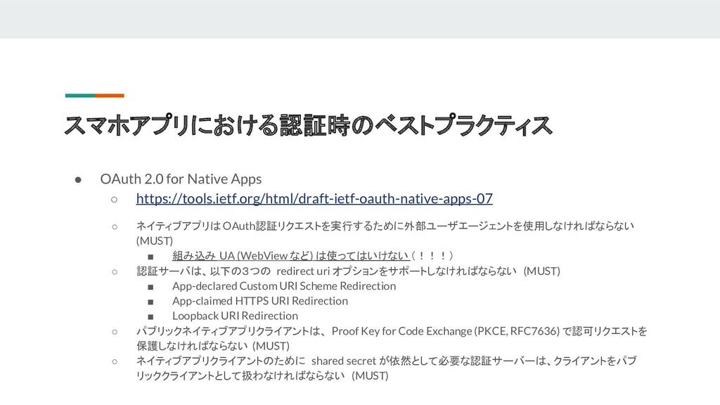 スマホアプリにおける認証時のベストプラクティス ● OAuth 2.0 for Native ...