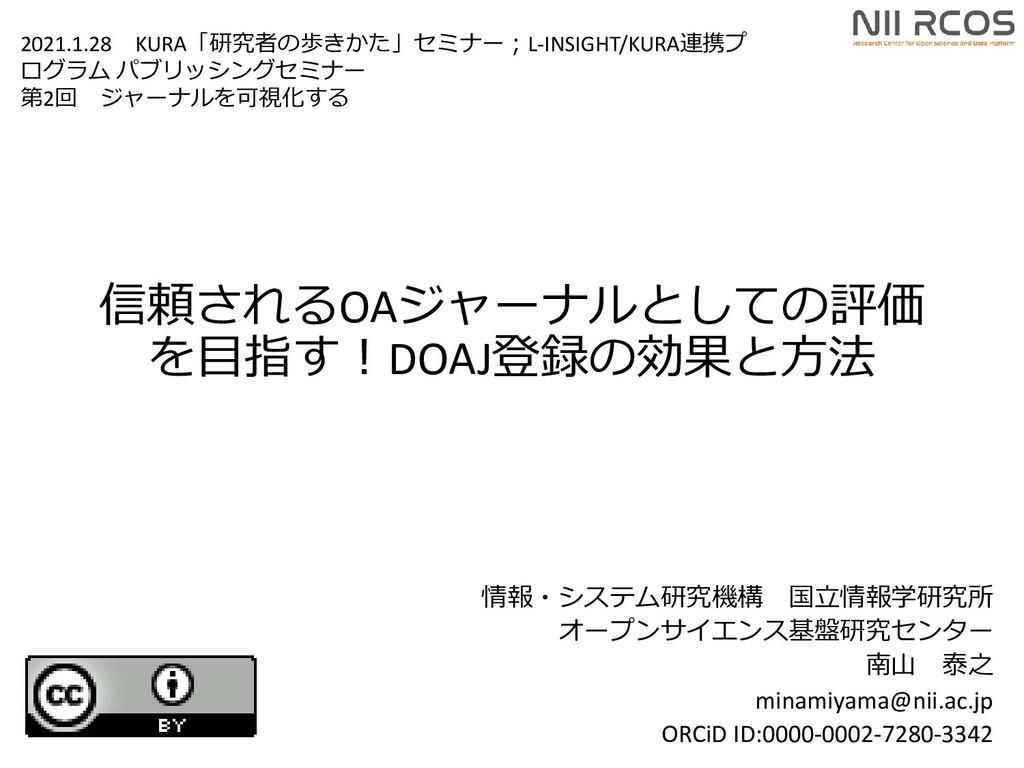信頼されるOAジャーナルとしての評価 を目指す!DOAJ登録の効果と方法 情報・システム研究機...