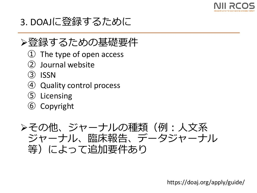 3. DOAJに登録するために 登録するための基礎要件 ① The type of open...