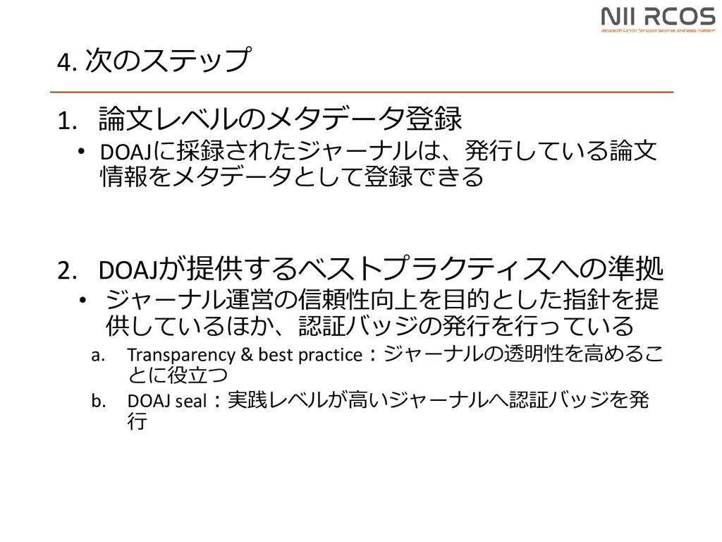 4. 次のステップ 1. 論文レベルのメタデータ登録 • DOAJに採録されたジャーナルは、発...