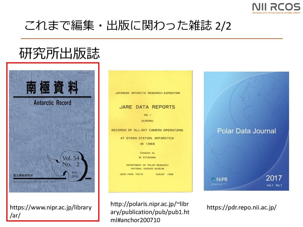 これまで編集・出版に関わった雑誌 2/2 https://www.nipr.ac.jp/lib...