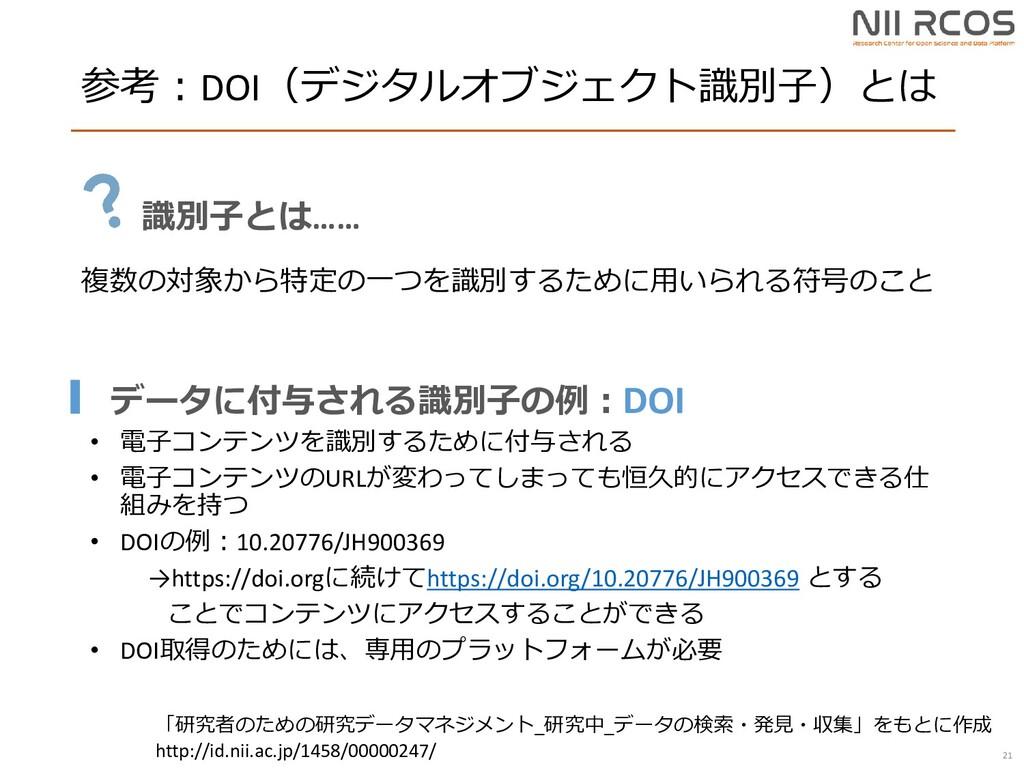 参考:DOI(デジタルオブジェクト識別子)とは 21 • 電子コンテンツを識別するために付与さ...