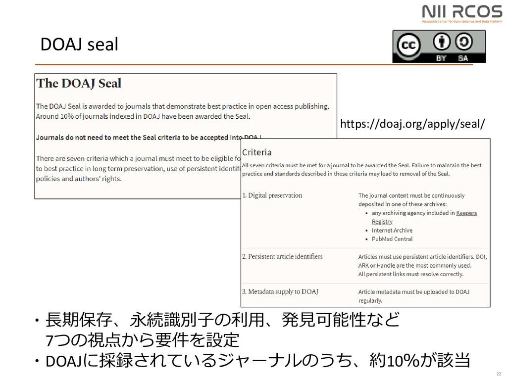 DOAJ seal 22 ・長期保存、永続識別子の利用、発見可能性など 7つの視点から要件を設...