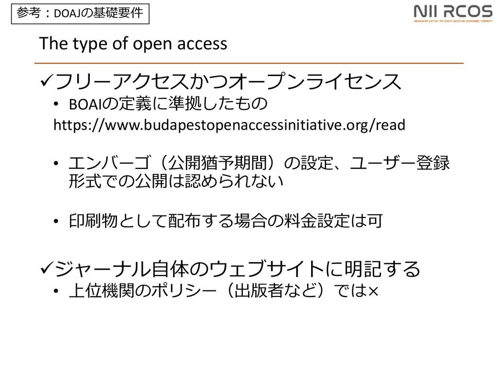 The type of open access フリーアクセスかつオープンライセンス • B...