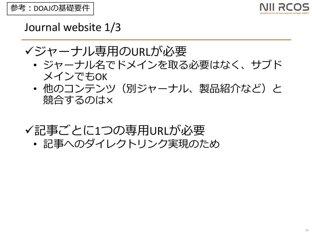 Journal website 1/3 ジャーナル専用のURLが必要 • ジャーナル名でドメ...
