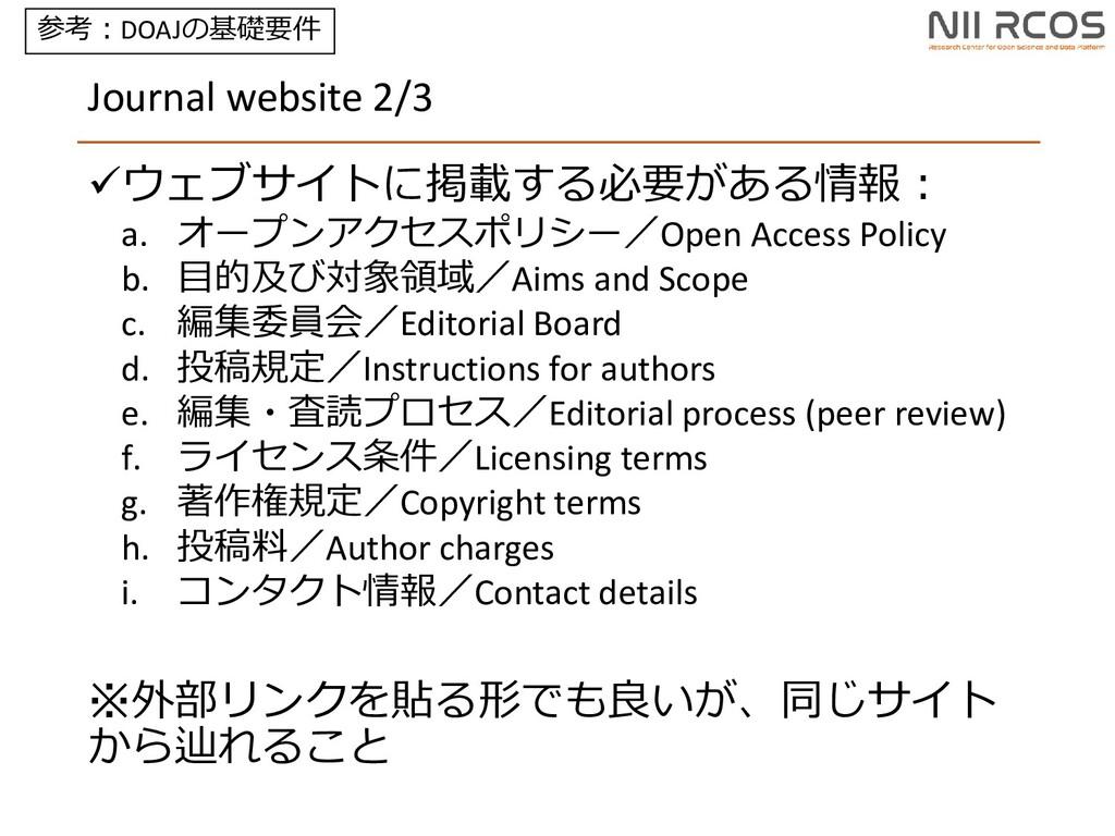Journal website 2/3 ウェブサイトに掲載する必要がある情報: a. オープ...