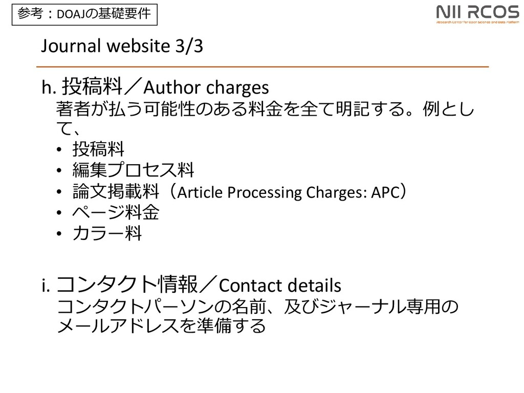 Journal website 3/3 h. 投稿料/Author charges 著者が払う...