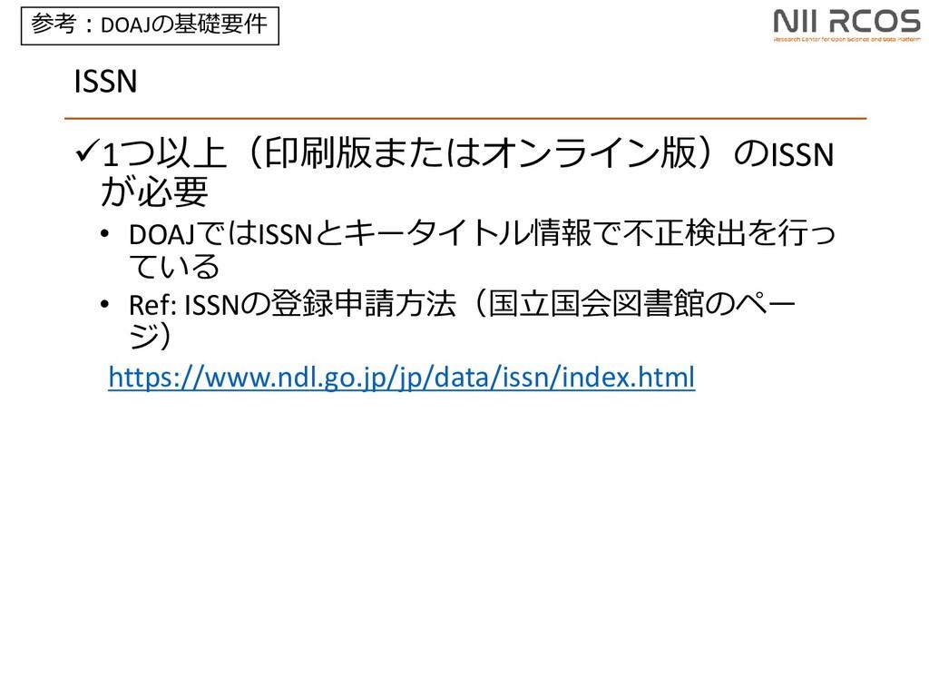 ISSN 1つ以上(印刷版またはオンライン版)のISSN が必要 • DOAJではISSNと...