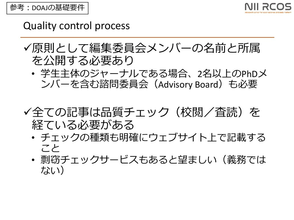 Quality control process 原則として編集委員会メンバーの名前と所属 を...