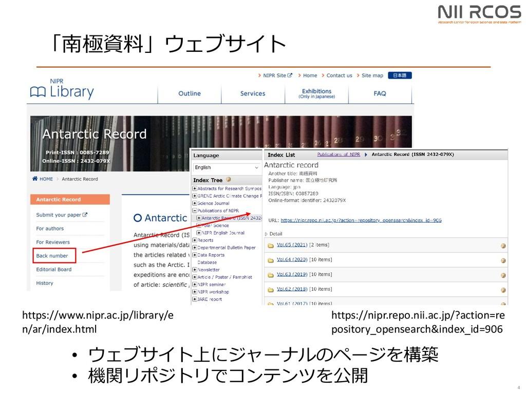 「南極資料」ウェブサイト 4 https://www.nipr.ac.jp/library/e...