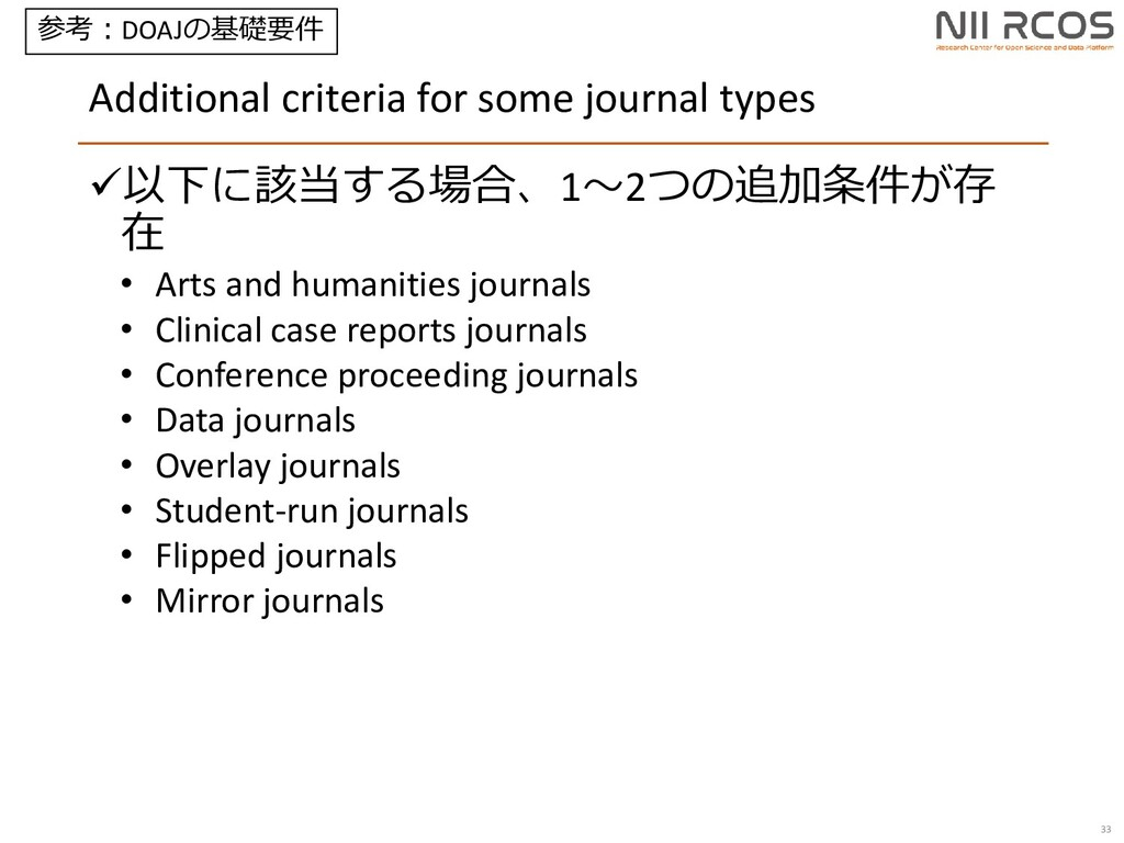 Additional criteria for some journal types 以下に...