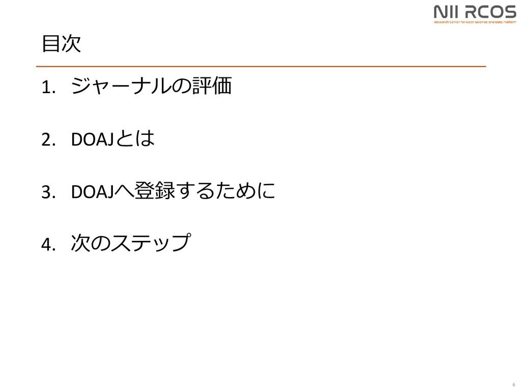 目次 1. ジャーナルの評価 2. DOAJとは 3. DOAJへ登録するために 4. 次のス...