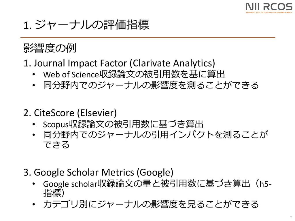 1. ジャーナルの評価指標 影響度の例 1. Journal Impact Factor (C...