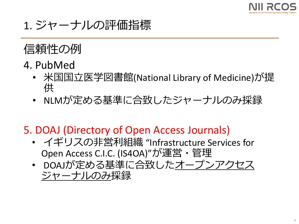 1. ジャーナルの評価指標 信頼性の例 4. PubMed • 米国国立医学図書館(Natio...
