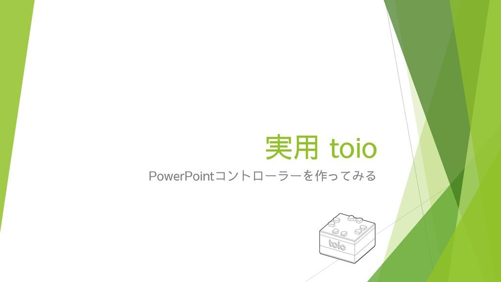 実用 toio PowerPointコントローラーを作ってみる