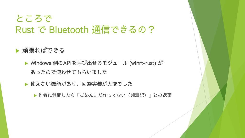 ところで Rust で Bluetooth 通信できるの?  頑張ればできる  Windo...