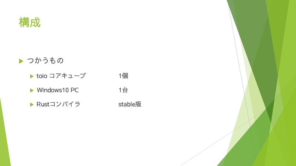 構成  つかうもの  toio コアキューブ 1個  Windows10 PC 1台 ...