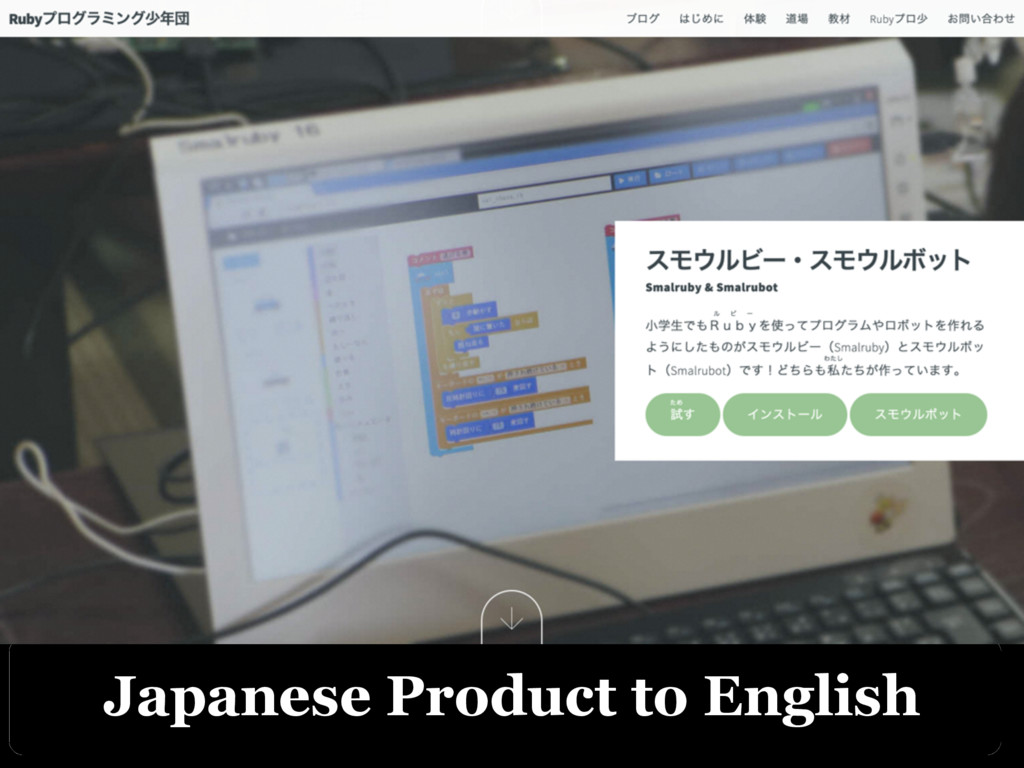 Japanese Product to English
