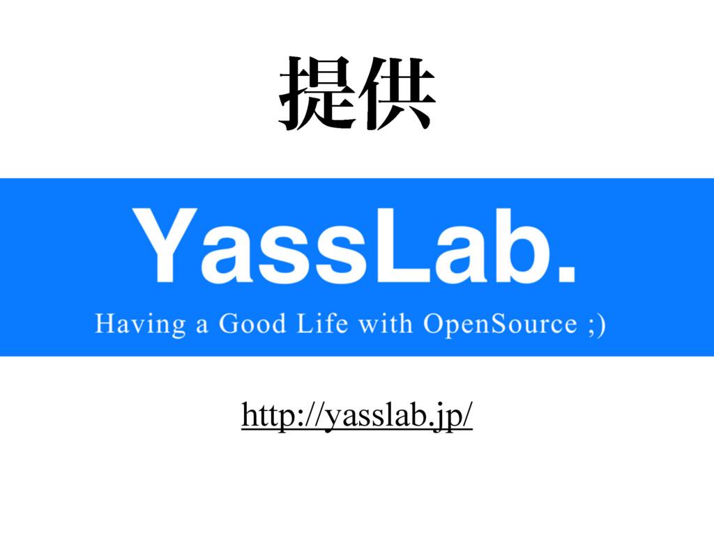 ఏڙ http://yasslab.jp/