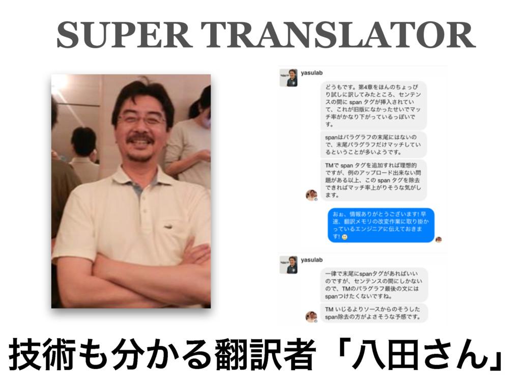 ٕज़͔Δ༁ऀʮീా͞Μʯ SUPER TRANSLATOR