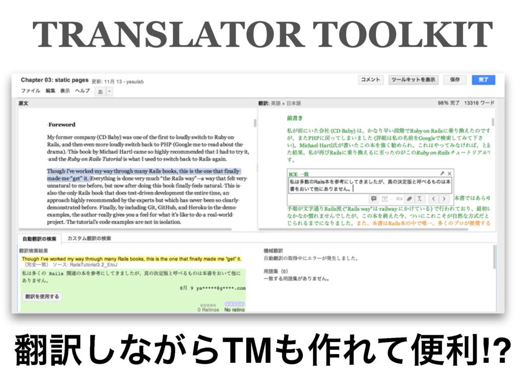 ༁͠ͳ͕ΒTM࡞Εͯศར!? TRANSLATOR TOOLKIT