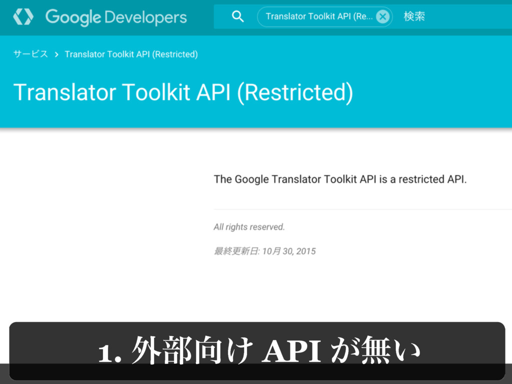 ͨͩ͠…, GTTʹAPI͕ શ͘ଘࡏ͠ͳ͍orz 1. ֎෦͚ API ͕ແ͍