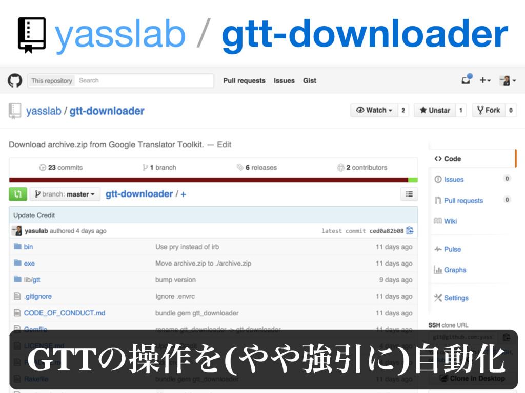 yasslab / gtt-downloader GTTͷૢ࡞Λ(ڧҾʹ)ࣗಈԽ
