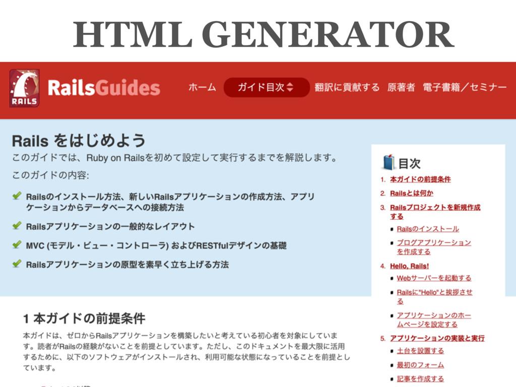 HTML GENERATOR