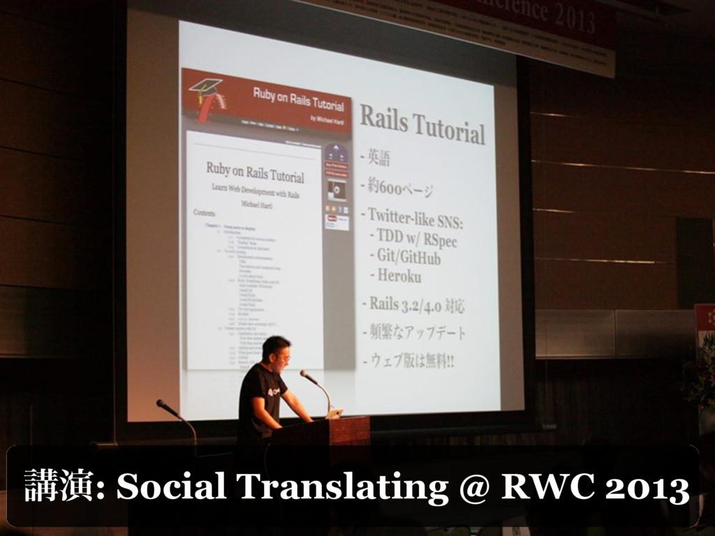 ߨԋ: Social Translating @ RWC 2013
