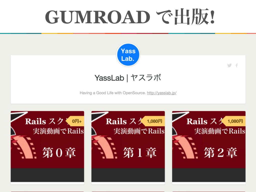 GUMROAD Ͱग़൛!