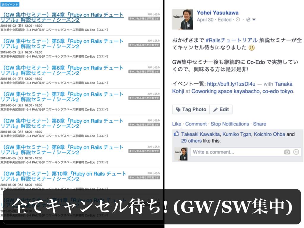 શͯΩϟϯηϧͪ! (GW/SWूத)