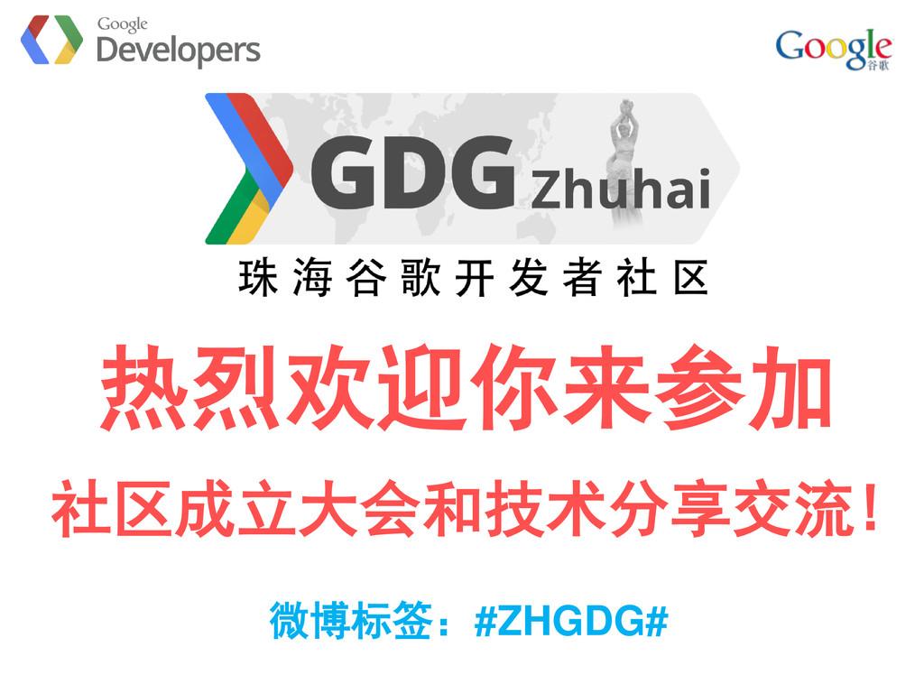 热烈欢迎你来参加 社区成立大会和技术分享交流! 微博标签:#ZHGDG#
