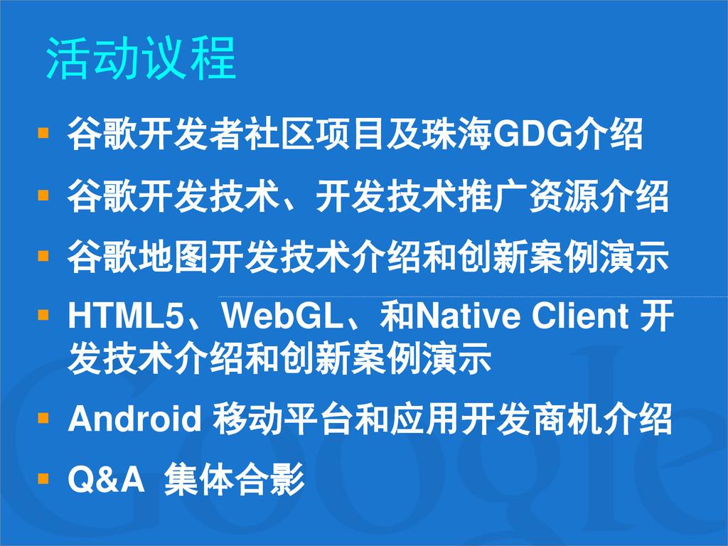  谷歌开发者社区项目及珠海GDG介绍  谷歌开发技术、开发技术推广资源介绍  谷歌地图开...