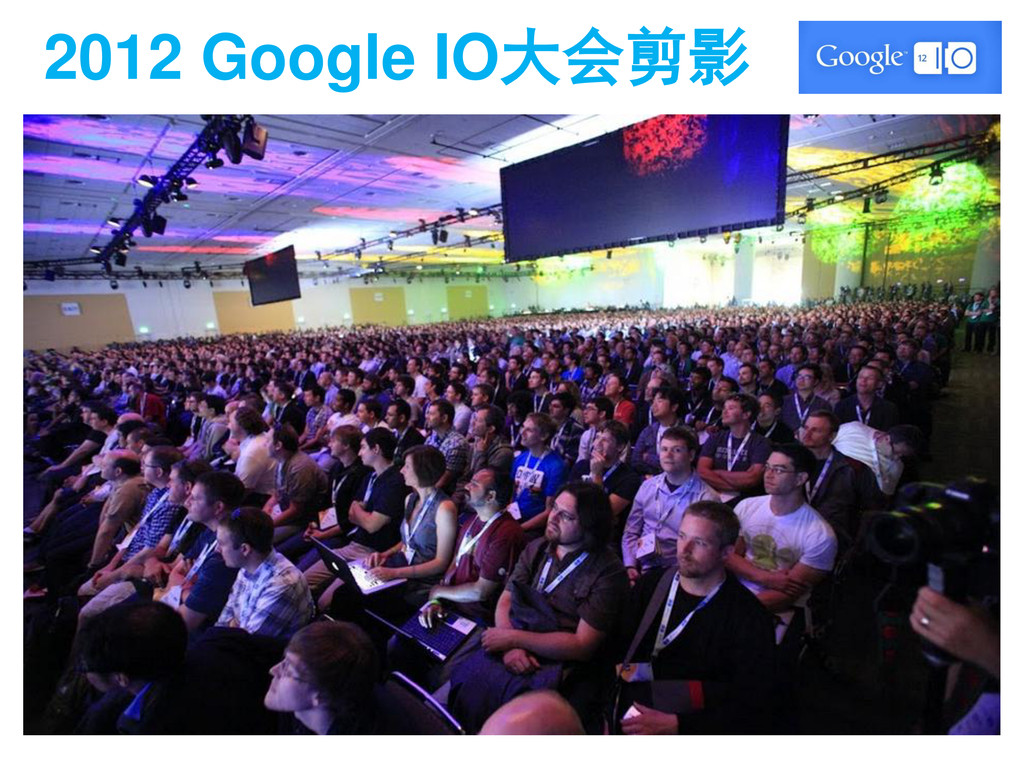 2012 Google IO大会剪影