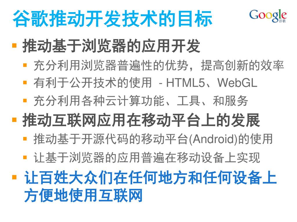 谷歌推动开发技术的目标  推动基于浏览器的应用开发  充分利用浏览器普遍性的优势,提高创新...
