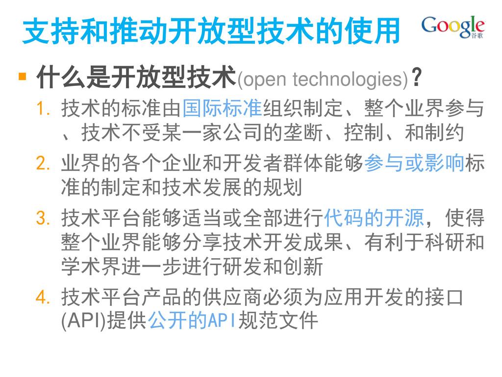 支持和推动开放型技术的使用  什么是开放型技术(open technologies)? 1....