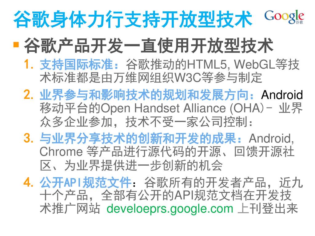 谷歌身体力行支持开放型技术  谷歌产品开发一直使用开放型技术 1. 支持国际标准:谷歌推动的...