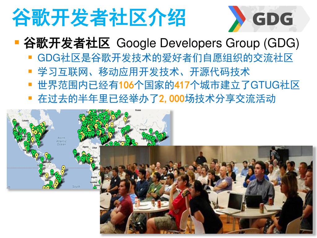 谷歌开发者社区介绍  谷歌开发者社区 Google Developers Group (GD...