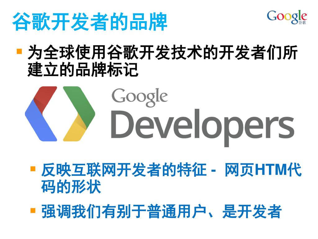  为全球使用谷歌开发技术的开发者们所 建立的品牌标记  反映互联网开发者的特征 - 网页H...